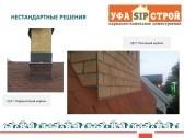fasadnaya-plitka-hauberg-hauberk-v-ufe-15