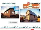 fasadnaya-plitka-hauberg-hauberk-v-ufe-3