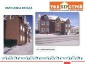 fasadnaya-plitka-hauberg-hauberk-v-ufe-5