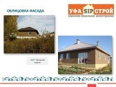 fasadnaya-plitka-hauberg-hauberk-v-ufe-7