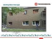 fasadnaya-plitka-hauberg-hauberk-v-ufe-8