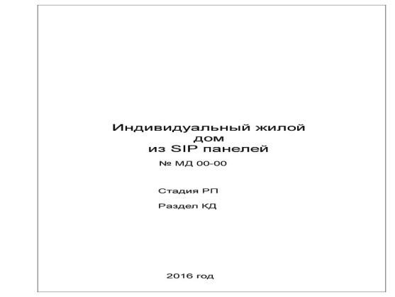 proektirovanie-domov-iz-sip-paneley-v-ufe-1